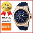 マイケルコース Michael Kors MK8295 Men's Watch メンズ腕時計 正規輸入品