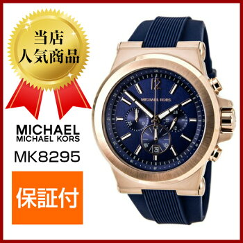 �ޥ����륳����MichaelKorsMK8295Men'sWatch����ӻ�������͢���ʡڥ᡼�����ݾ��ա�