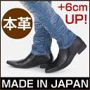 シークレットシューズ 本革 メンズ シークレットブーツ +6cm ショートブーツ ジッパー 黒 ブラック 国産 革靴 レザー シューズ ビジネスシューズ ビジネスブーツ 結婚式 靴 ヒールアップ シークレットシューズ