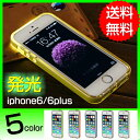iPhone6ケース iphone6 plusケース カバー スマホケース レザー アイフォン6プラス 光る 発光 送料無料