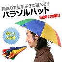 うけねらい!パラソルハット 【 日傘 フェス 傘 帽子 おもしろグッズ おもしろ雑貨 衣装 コスチュ