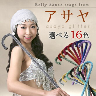 Belly Dance 16 colors from selected eating Asia cane and walking stick