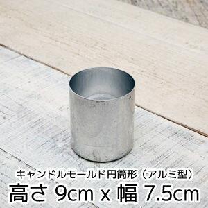キャンドルモールド円筒形(アルミ型)高さ9cm x 幅7.5cm 【 キャンドル モールド 型 パラフィンワックス 手作り 材料 キャンドル 円柱 】