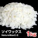 �� NatureWaxC-3 �� ������å��� �����ɥ��� ���եȥ����� 1kg �� ����ƥʡ� ��Ʀ��å��� ���������ɥ� �ƥ��������ɥ� ����ޥ����ɥ� ŷ����å��� ...