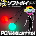 光るソフトポイ 2個セット【光る LED 発光 POI ポイ ジャグリング 光るグッズ 光るアイテム