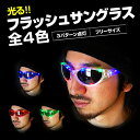 Flash bulb sunglasses [all four colors] which shine [concert live clothes costume costume play disguise summer festival led party animation]