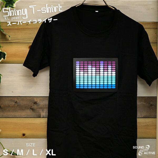 光るTシャツスーパーイコライザー光る服音で光る音楽で光る光るファッション光るコスチュームおもしろTシ