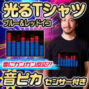 [T-shirt blue & red equalizer 【 sound T-shirt EL panel illuminations live broadcasting concert festival 】 that I write moon interval service product / review, and free shipping ♪】 glitters to shine]