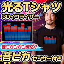 [T-shirt 3D equalizer 【 sound T-shirt EL panel illuminations live broadcasting concert festival 】 that I write a review, and free shipping ♪】 glitters to shine]