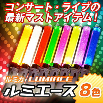 ルミカ ルミエース LUMICA LUMIACE (all 8 colors) orange/pink/blue/green/yellow/red/white/violet