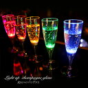 楽天HAPPYJOINT(ハッピージョイント)光るシャンパングラス 5色 5個 セット【 光る LED グラス シャンパングラス セット 割れない プラスチック シャンパングラス プラスチック カクテルグラス カクテルパーティー 光るグラス LEDグラス パーティー動画 】【光る_アイテム_楽天通販】《レビュークーポン》