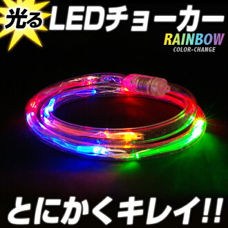 Four glow in the glowing LED チョーカーレインボー 6 colors!