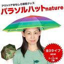パラソルハット nature (ネイチャー) 《全3種類》【...