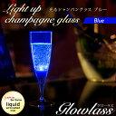 光るシャンパングラス(ブルー)1脚 GLOWLASS (グローラス)【パーティー 光る LED