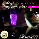 光るシャンパングラス【ピンク】【GLOWLASS】【 光る LED グラス シャンパングラス 割れない プラスチック シャンパングラス プラスチック カクテルグ...