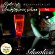 光るシャンパングラス【レッド】【GLOWLASS】【 光る LED グラス シャンパングラス 割れない プラスチック シャンパングラス プラスチック カクテルグラス カクテルパーティー 光るグラス LEDグラス パーティー動画 光る アイテム】