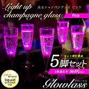光るシャンパングラス(ピンク)5脚セット GLOWLASS (グローラス)【光るグラス セン