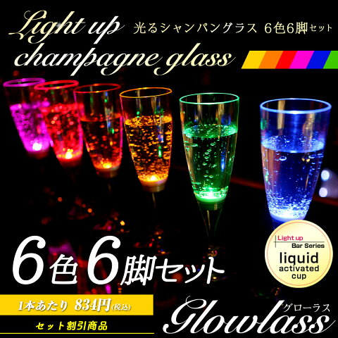 光るシャンパングラス 150ml 6色 6脚セット GLOWLASS(グローラス)【パーティー 光る LED グラス シャンパングラス セット 割れない プラスチック 名入れ カクテルグラス カクテルパーティー 光るグラス LEDグラス キャンプ アウトドア BBQ】