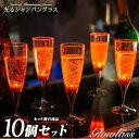 光るシャンパングラス(オレンジ)10脚セット GLOWLASS (グローラス)【光るグラス センサー...