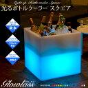 充電式 光る ボトルクーラー スクエア GLOWLASS(グローラス)【シャンパンクーラー パーティ