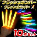 《10本セット》フラッシュボンバー 全18色【コンサート サイリウム ペンライト フラシュボンバーZ