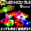 光る LED シリコン ブレス 全9色【 光る ブレスレット LED ブレスレット リストバンド ブレス 衣装 コスチューム コスプレ 光るおもち…