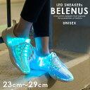 光る靴 LEDスニーカー BELENUS(べレヌス)【光る靴...
