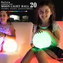 《予約商品》防水 LED インテリア ライト MOON LIGHT BALL 20 充電式【ナイトプール 光る玉 結婚式 調光 ランタン 照明 間接照明 防水 ライト ルームライト テーブルライト 送料無料 北欧 お洒落 BAR クラブ 光る 家具 ライトボール デザイナーズ デザイン LED】