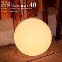 防水 LED インテリア ライト MOON LIGHT BALL 40 充電式【ナイトプール 光る玉 結婚式