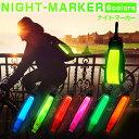 NIGHT-MARKER(ナイトマーカー)《全6色》【光る セーフティーライト 自転車 サイクル