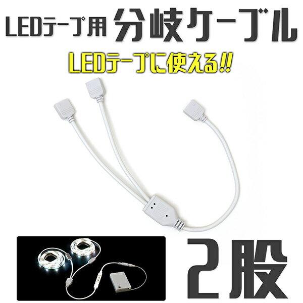 LEDテープ用4ピン分岐ケーブル 《2股》【コス...の商品画像