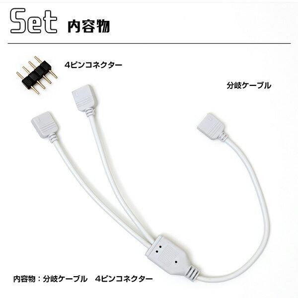 LEDテープ用4ピン分岐ケーブル 《2股》【コ...の紹介画像2