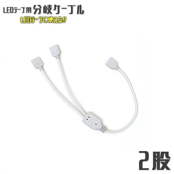 [メール便 10点まで可] LEDテープ用4ピン...の商品画像