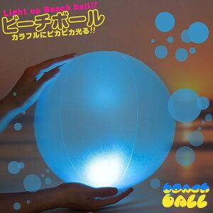 光るビーチボール【防水 LED 光る ビーチボール 透明