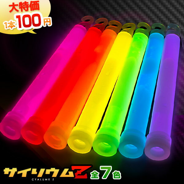 サイリウムZ《全7色》15cm明るさが違うコンサートやパーティー・イベントにサイリウムコンサートペン