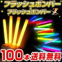 《100本セット》フラッシュボンバー 全20色【コンサート サイリウム ペンライト フラ