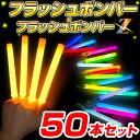 《50本セット》フラッシュボンバー 全18色【クリスマス コンサート サイリウム ペンライト フラシ