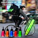 充電式 NIGHT-MARKER CHARGE(ナイトマーカー チャージ)《全6色》【光る 安全グッズ 自転車 LED ライト セーフティーライト テールライト 反射 反射材 リフレクター ランマーカー キーホルダー 通勤 通学 散歩 ウォーキング 夜間】 M便 1/10