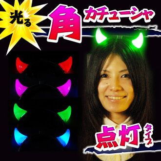 Glowing horns headband lights type (all 4 colors) Sun Devil costume, Devil...