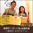 結婚式に両親へ贈る3連時計 手作り教室 神戸店 『3連時計手作りチケット』 両親へのプレゼント 家族