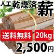 人工乾燥済の【 薪 】 20kg ランクA 送料無料 60リットルのダンボールでお届け! 10P29Aug16
