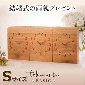 【送料無料】結婚式 両親へ絆のプレゼント 3連時計 BASIC 振り子なし Sサイズ【Basic-S】 10P05Nov16
