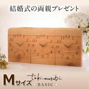 【送料無料】結婚式 両親へ絆のプレゼント 3連時計 BASIC 振り子なし Mサイズ【Basic-M】 10P01Oct16