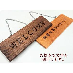 ドアプレート 表札 木製 玄関 和風 長方形 木 人気 マ