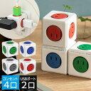 電源タップ 5口 allocacoc Power Cube パワーキューブ オリジナル USB対応 4色 リセットヒューズ PSE認証 JPOUPC おしゃれ ギフト プレゼント コンセント