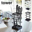 キッチンツール&ナイフスタンド タワー tower キッチン収納 ブラック ホワイト 黒 白 山崎実業 スチール シンプル おしゃれ