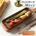 鍋敷き イブキクラフト ツールズ ウッドボード Mサイズ 33cm 北欧 木製 おしゃれ なべ敷き プレート 食器