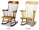 ロッキング 安楽椅子 シリーズ リビング アンティーク ウィンザー 飛騨産業