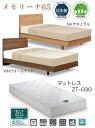 フランスベッド ベッド フレーム マットレス セット 【メモリーナ65】シリーズ マットレス
