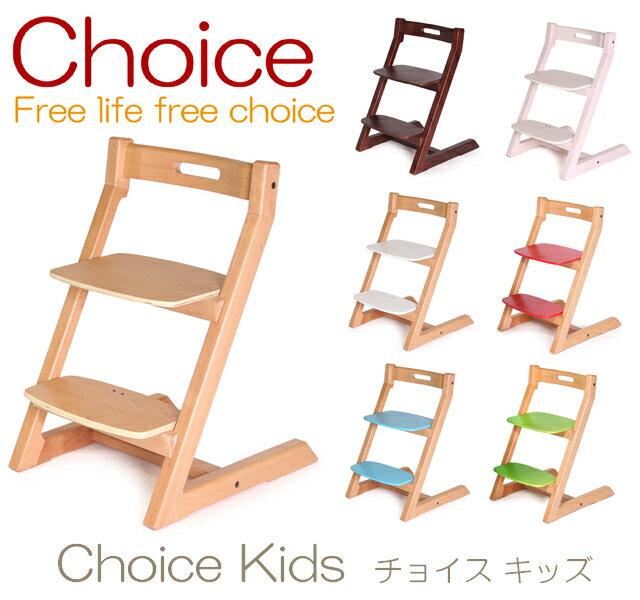 チョイスキッズChoiceKidsチェア子供椅子ベビーチェアキッズチェアハイチェアスタッキング重ね赤